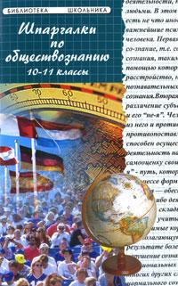 Шпаргалки по обществознанию 10-11 классы: Учеб. пособие