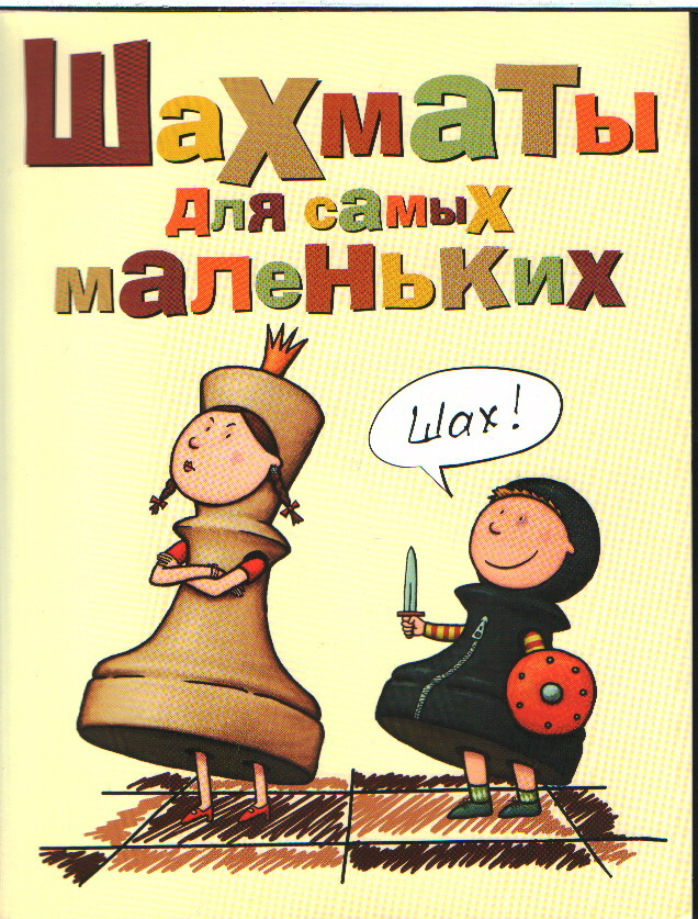Шахматы для самых маленьких: Книга-сказка для совместного чтения родителей