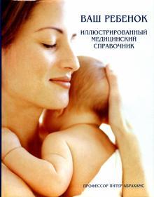 Ваш ребенок: Иллюстрированный медицинский справочник