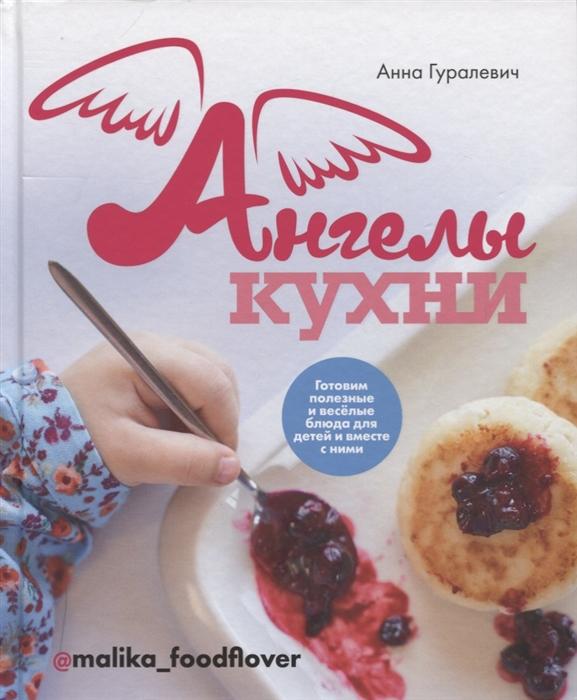 Ангелы кухни. Готовим полезные и веселые блюда для детей и вместе с ними