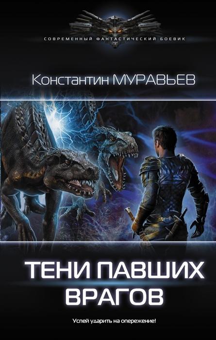 Тени павших врагов: Роман