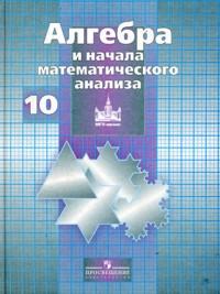 Алгебра и начала анализа. 10 кл.: Учебник. Базовый и профильный /+625927/