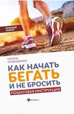 Как начать бегать и не бросить: Пошаговая инструкция