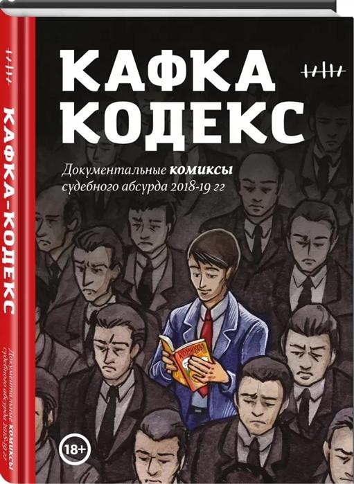 Кафка-Кодекс