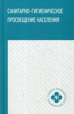 Санитарно-гигиеническое просвещение населения: Учебное пособие