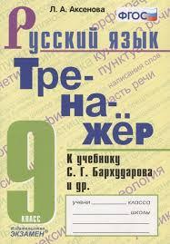 Русский язык. 9 кл.: Тренажер к учеб. Бархударова ФГОС