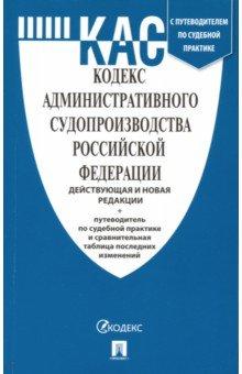 Кодекс административного судопроизводства РФ действ. и новая ред +срав. таб