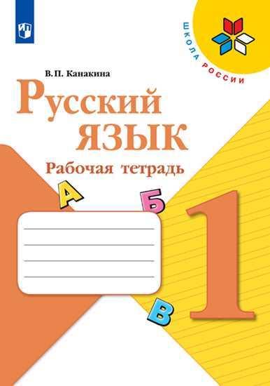 Русский язык. 1 кл.: Рабочая тетрадь ФП