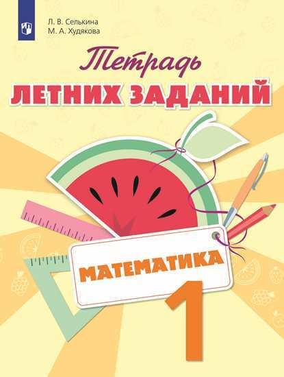 Математика. 1 кл.: Тетрадь летних заданий ФП