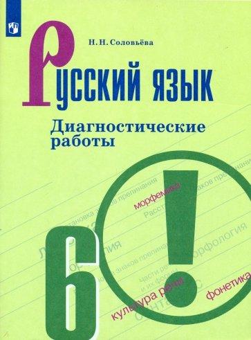Русский язык. 6 кл.: Диагностические работы ФП