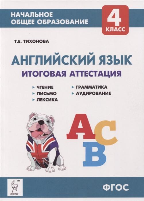 Английский язык. 4 кл.: Итоговая аттестация: чтение, письмо, лексика, грамм