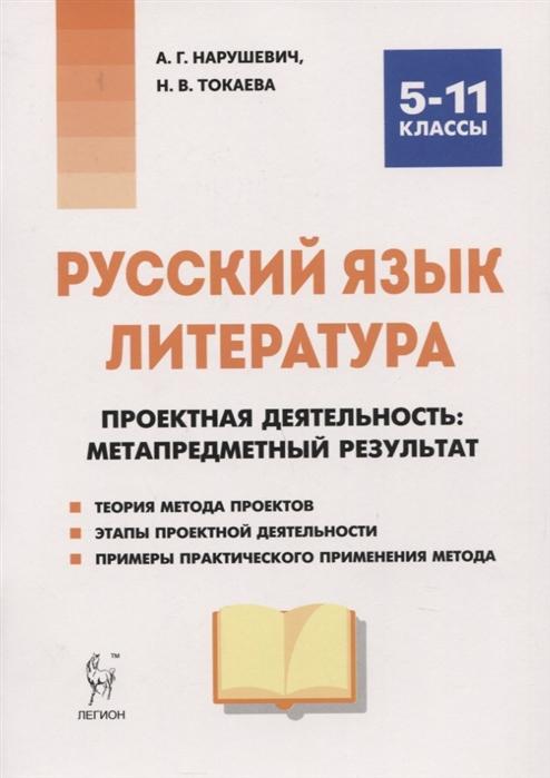 Русский язык. Литература. 5-11 кл.: Проектная деятельность: метапред. резул
