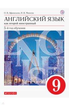 Английский язык. 9 кл.: Учебник (как второй иностранный)(5-й год обучения)