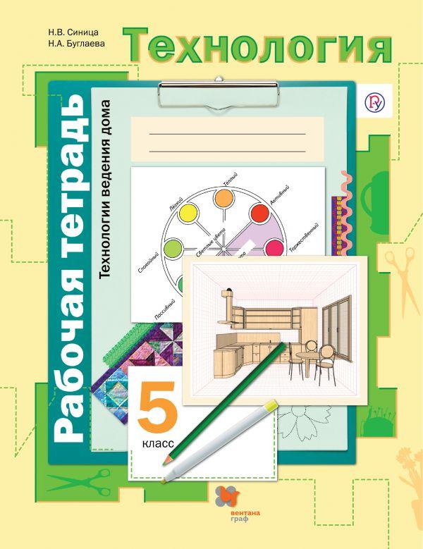 Технология. 5 кл.: Технология ведения дома: Рабочая тетрадь ФГОС