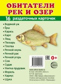 Раздаточные карточки Обитатели рек и озер (16 штук)