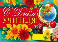 Плакат С Днем учителя! А2 глобус, цветы, карандаши, книги
