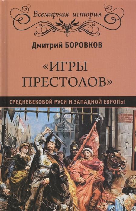 Игры престолов средневековой Руси и Западной Европы