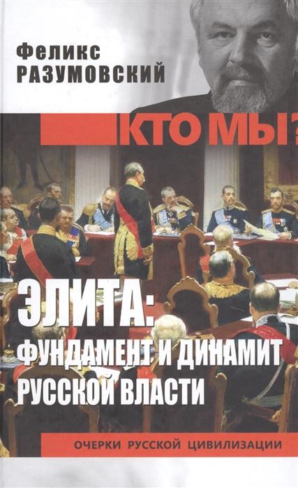 Кто мы? Элита: фундамент и динамит русской власти