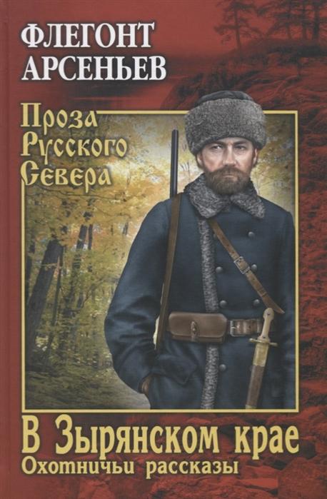 В Зырянском крае. Охотничьи рассказы