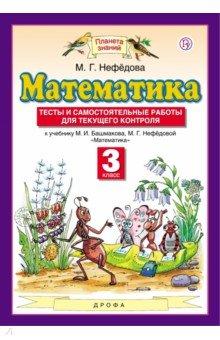 Математика. 3 кл.: Тесты и самост. работы: к уч. Башмакова