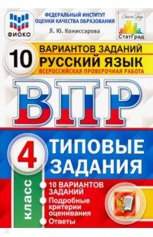 ВПР. Русский язык. 4 кл.: 10 вариантов заданий: Типовые задания ФИОКО