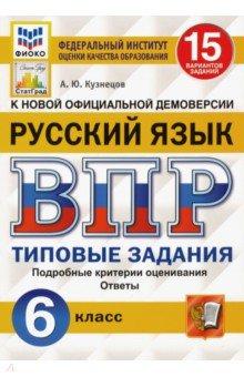 ВПР. Русский язык. 6 кл.: 15 вариантов заданий: Типовые задания ФИОКО