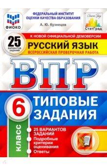 ВПР. Русский язык. 6 кл.: Типовые задания: 25 вариантов заданий ФИОКО
