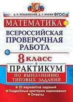 ВПР. Математика. 8 кл.: Практикум по выполн. типовых заданий: 20 вар. ФГОС