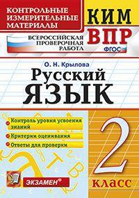 ВПР. Русский язык. 2 кл.: Контрольные измерительные материалы ФГОС