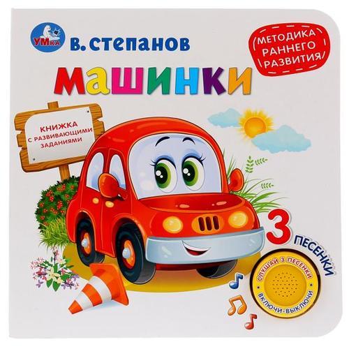 Машинки: Книжка с развивающими заданиями: 3 песенки