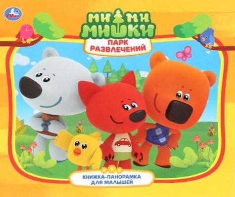 Мимимишки. Парк развлечений: Книжка-панорамка для малышей