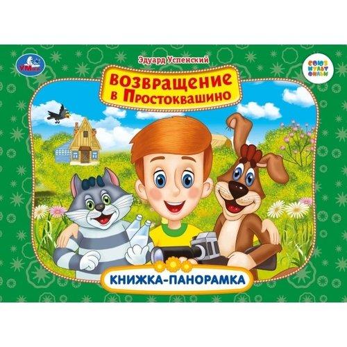 Возвращение в Простоквашино: книжка-панорамка