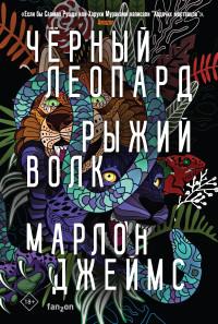 Черный Леопард. Рыжий Волк