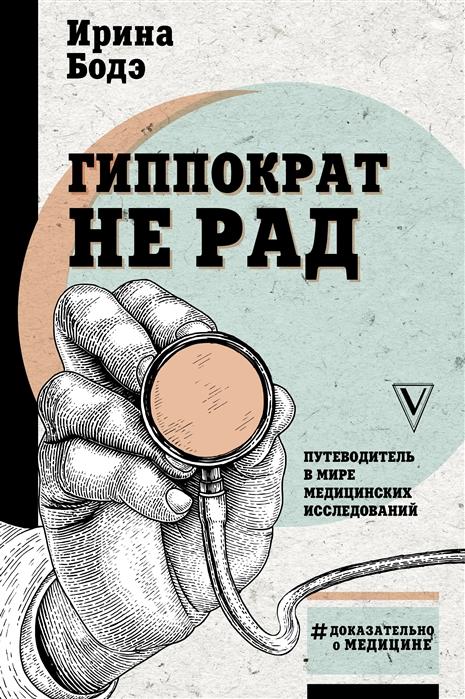 Гиппократ не рад. Путеводитель в мире медицинских исследований