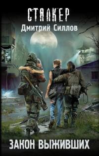 Закон выживших: Фантастический роман