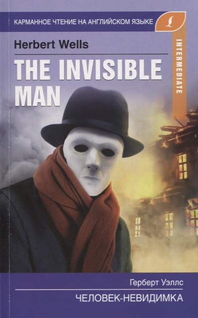 Человек-невидимка = The invisible man: Intermediate