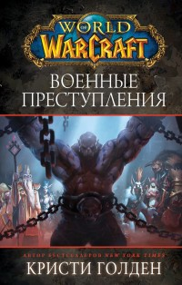 World of Warcraft: Военные преступления: Фантастический роман