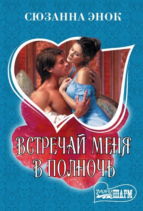 Встречай меня в полночь: Роман
