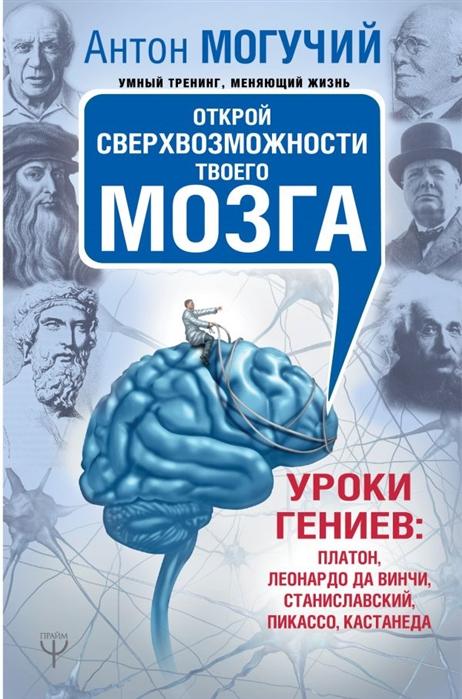 Открой сверхвозможности твоего мозга. Уроки гениев: Платон, Леонардо да Вин