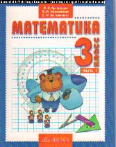Математика. 3 кл.: Учебник: В 2 ч. Ч. 1 /+608929/