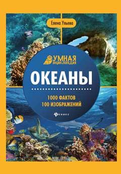 Океаны: Энциклопедия