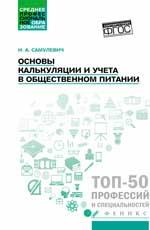 Основы калькуляции и учета в общественном питании: Учеб. пособие