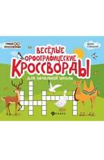 Веселые орфографические кроссворды для начальной школы