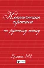 Классические прописи по русскому языку. Пропись № 2