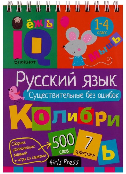 Умный блокнот. Русский язык. 1-4 кл.: Существительные без ошибок