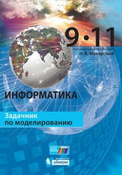 Информатика. 9-11 кл.: Задачник по моделированию