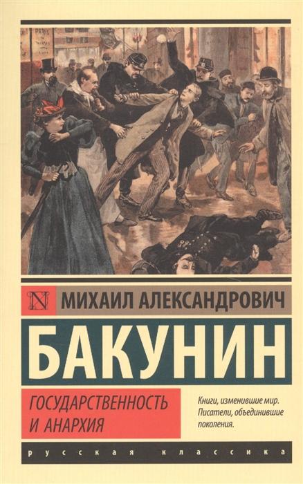 Государственность и анархия