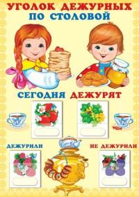 Плакат Уголок дежурных по столовой с карточками, А3 (девочка с мальчиком)