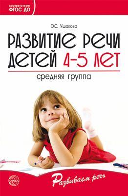 Развитие речи детей 4-5 лет: Средняя группа ФГОС ДО