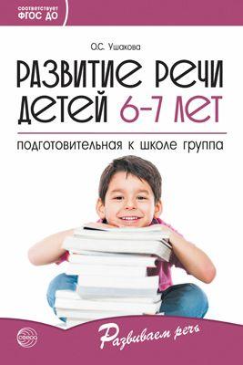 Развитие речи детей 6-7 лет: Подготовительная к школе группа